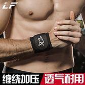 滿元秒殺85折  籃球羽毛球排球運動護腕扭傷繃帶可調節加壓護手腕透氣護具男女