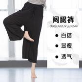 現代舞褲現代舞服裝舞蹈褲古典舞褲子女跳舞成人闊腿褲寬鬆練功褲 造物空間