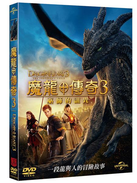 魔龍傳奇3:巫師的詛咒 DVD DRAGONHEART 3 THE SORCERER'S CURSE
