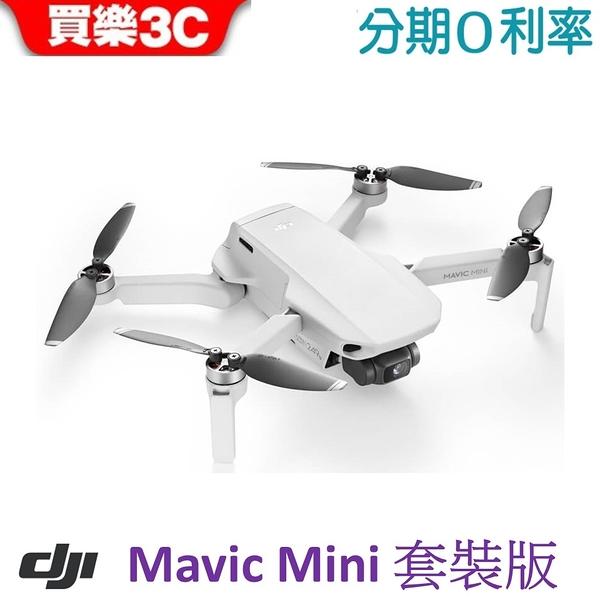 DJI MAVIC MINI 空拍機 套裝版【先創/聯強】代理商公司貨,分期0利率