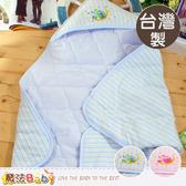 台灣製造嬰兒鋪棉包巾(藍.粉) 魔法Baby