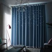 定制窗簾韓式雙層遮光鏤空星星公主風粉色窗簾臥室客廳窗簾成品【週年慶免運八五折】