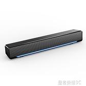 電腦喇叭 電腦音響家用台式筆電小音箱低音炮USB長條迷你重低音大喇叭小型高品質 年終鉅惠