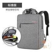 電腦包後背包14 15.6寸蘋果華為華碩惠普游戲本大容量包【橘社小鎮】