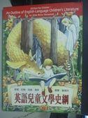 【書寶二手書T3/語言學習_XGJ】英語兒童文學史綱_約翰•洛威·湯森,謝瑤玲