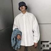 長袖襯衫男素色寬鬆休閒潮流外套寸衫【左岸男裝】