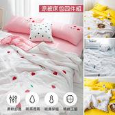 韓式可水洗毛巾繡 床包涼被4件組 (現+預)