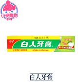 現貨 快速出貨【小麥購物】白人牙膏 牙膏 清新 含氟 牙膏 白人 口腔 清潔【S097】