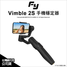 Feiyu 飛宇 Vimble 2S 手機穩定器 三軸穩定器 手持 自拍 直播 公司貨 【6期0利率】薪創數位