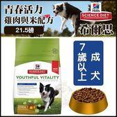 【行銷活動75折】*KING WANG*希爾思《青春活力雞肉與米配方-7歲以上成犬》21.5磅 狗飼料【10774】