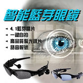 【coni shop】智能藍芽眼鏡 贈保護盒、拭鏡布 藍芽太陽眼鏡 太陽眼鏡 無線耳機 藍芽耳機 旅遊必備