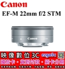 《映像數位》 Canon EF-M 22...