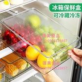 2件裝 冰箱保鮮收納盒食品級冷凍整理盒蔬菜水果儲存專用抽屜式廚房收納【匯美優品】