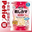 PetLand寵物樂園《日本PETIO》乾燥干貝絲 120g / 貓咪最愛零食