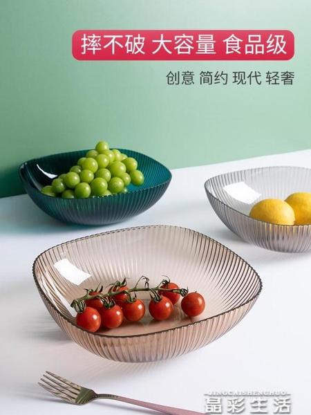 果盤網紅水果盤家用客廳茶幾水果果盤零食盤糖果干果輕奢簡約ins風 晶彩