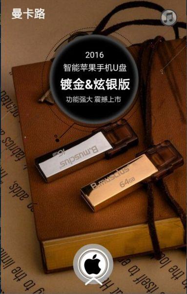 【世明國際】apple隨身碟 蘋果手機64G隨身碟 /u盤IPAD AIR/iPhone6s/iPad Pro