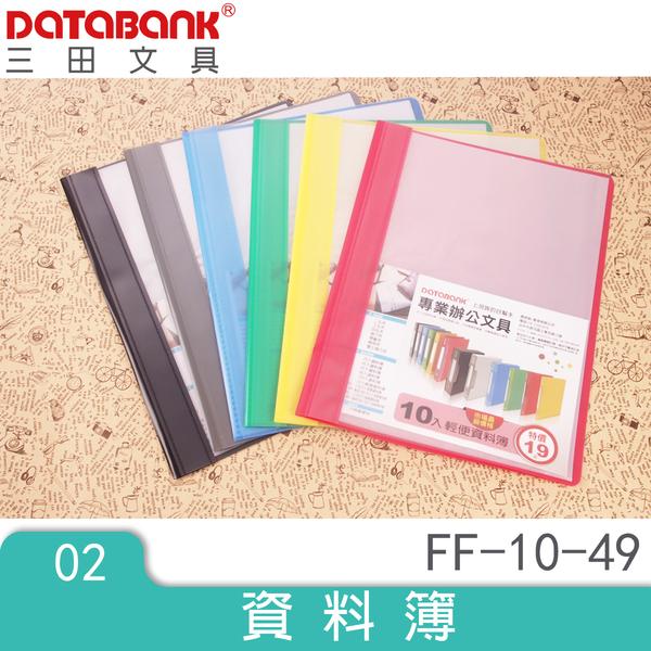 10頁標準型輕便資料簿(FF-10-49)【10組】 DATABANK