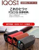 日本iqos3.0保護套三代四代機器電子煙保護殼皮套便攜新款收納包