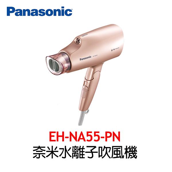 【Panasonic 國際牌】奈米水離子吹風機 EH-NA55-PN