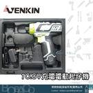 【大船回港】VENKIN - 充電電動起...