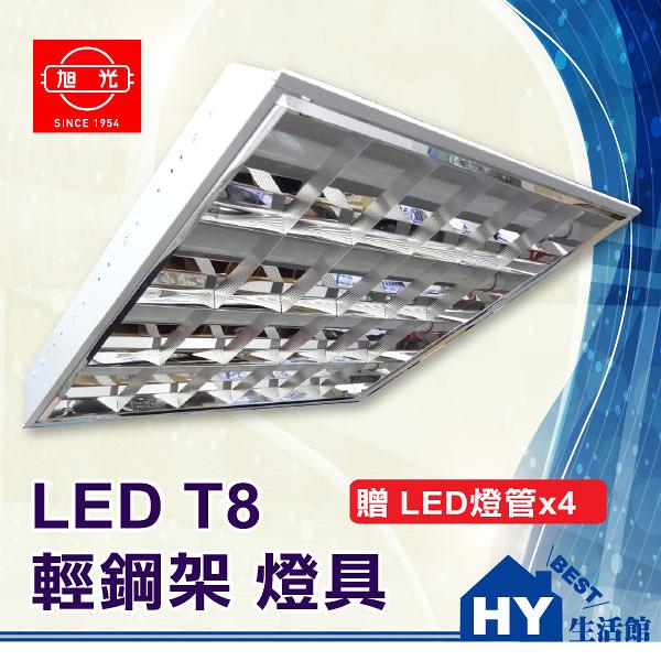 旭光 LED T8 輕鋼架燈具 2尺。T-BAR 全電壓 T8 LED燈座。附 LED燈管4支