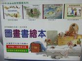 【書寶二手書T1/少年童書_YJD】圖畫書繪本_共4本合售_玻瑰花開了_強恩的動物醫院等_市川里美