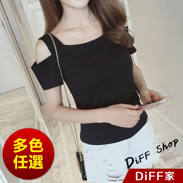 【DIFF】夏季新款韓版純色修身顯瘦露肩T恤短袖上衣 超百搭顯瘦短袖上衣【T115】