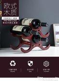 紅酒架 實木紅酒架家用創意擺件葡萄酒架酒瓶架酒架子置物架展示架洋酒架 mks宜品