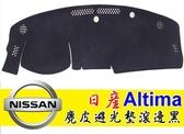 台灣製 空軍一號 日產 ALTIMA 專用型 麂皮 反皮 儀錶板 汽車避光墊 儀表墊 遮光墊 隔熱墊