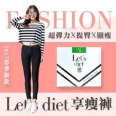 韓國 Let's diet 超彈力提臀享瘦褲 (白盒) 2017新款 【Miss.Sugar】【K000779】