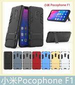 小米 Pocophone F1 二合一支架 防摔 支架 盔甲 TPU+PC材質 軟硬結合 手機套 手機殼 保護殼 保護套