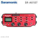 EGE 一番購】SARAMONIC【SR-AX107】專業音頻轉換器,XLR抗噪雙軌混音分配器 混音器【公司貨】