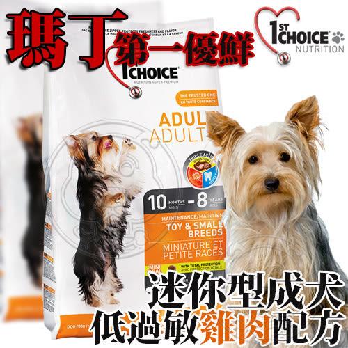 【培菓平價寵物網】新包裝瑪丁》第一優鮮 迷你型成犬低過敏雞肉飼料-0.35kg