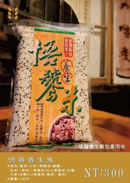 悟饕養生米3KG