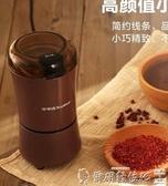磨豆機 榮事達磨粉機電動打粉機家用小型乾磨機咖啡豆研磨器中材粉碎機 爾碩