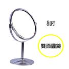 【雙面圓鏡】金屬8吋鍍鉻雙面桌鏡--有可放大 [48876]