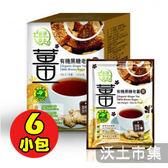 有機黑糖老薑茶~採用完熟有機老薑,暖口不嗆辣