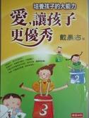 【書寶二手書T3/親子_LNP】愛,讓孩子更優秀_戴晨志