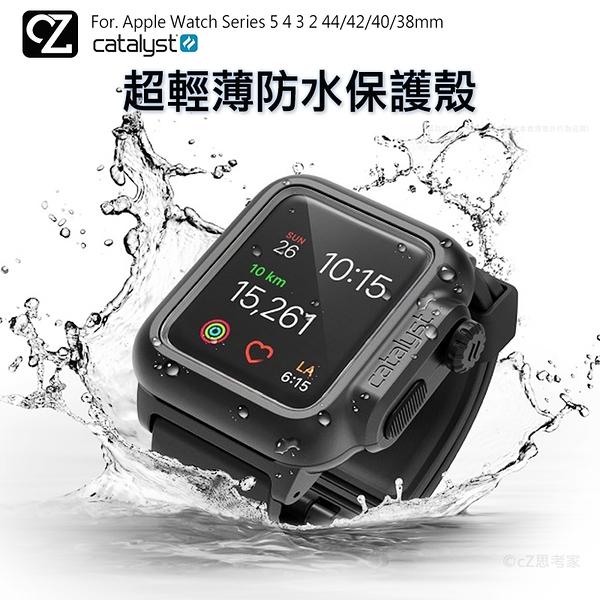 CATALYST 超輕薄防水保護殼 Apple Watch Series 5 4 44/40mm 錶殼 IP68 防水殼