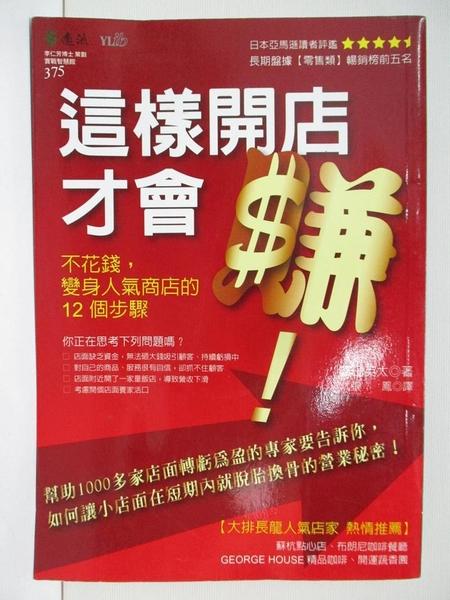 【書寶二手書T1/行銷_B1B】這樣開店才會賺!_張鳳, 富田英太