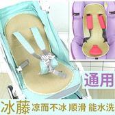 推車墊嬰兒手推車涼席墊小寶寶兒童椅通用新生兒幼兒透氣草席夏季破盤出清下殺8折