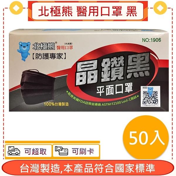 北極熊 醫用口罩 馬卡龍色系 黑色 50入/盒 雙鋼印+愛康介護+