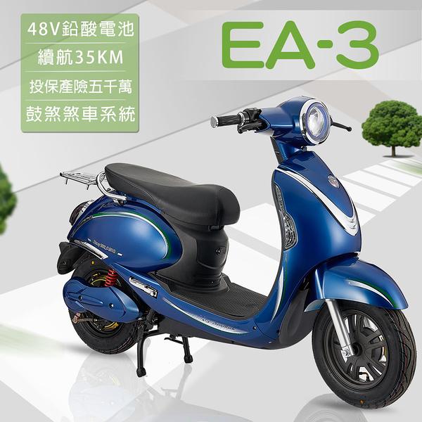 客約【e路通】EA-3 胖丁 48V 鉛酸 高性能前後避震 電動車