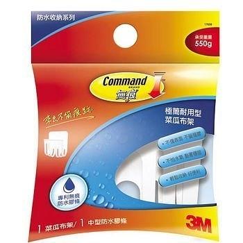 Command極簡耐用系列 - 菜瓜布架