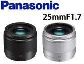 名揚數位 Panasonic LUMIX G 25mm F1.7 ASPH  公司貨  (12.24期0利率)