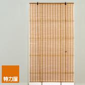 特力屋 雙色竹捲簾 90x160cm