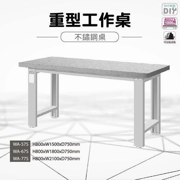 天鋼 WA-77S《重量型工作桌》一般型 不鏽鋼桌板 W2100 修理廠 工作室 工具桌