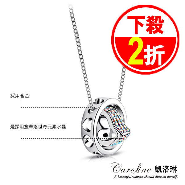 《Caroline》★【愛在旋轉】典雅設計優雅時尚品味流行時尚項鍊66131