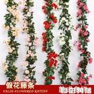 仿真藤條裝飾藤蔓仿真花藤裝飾假花藤條裝飾小花長條纏繞歐式掛牆 自由角落