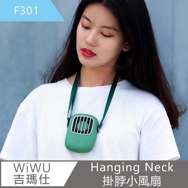 【WiWU吉瑪仕】Hanging Neck 掛脖小風扇F301